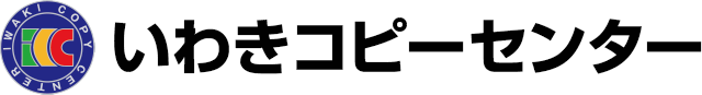 いわきコピーセンター(ビジネスコンビニ ICCBOX)